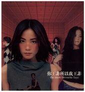 王菲-流年 [FLAC格式]