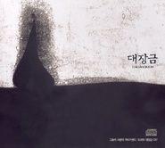 大长今主题曲(韩国原声带)-呼唤 [FLAC格式]
