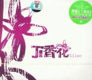 唐磊-丁香花 [FLAC格式]
