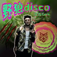 宝石gem – 野狼disco [FLAC格式]
