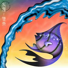 落日飞车 – 我是一只鱼 [FLAC格式]
