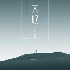 小乐哥 – 大眠 (完整版) [FLAC格式]